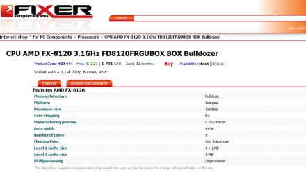"Ukrainian Retailer ""Fixer"" Leaks Bulldozer FX-8120 CPU"