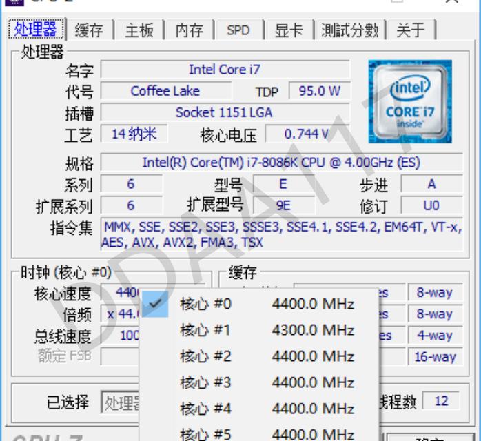 Rumor: Intel 40th Anniversary CPU. Core i7-8086K