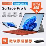 Surface Pro 8 Leak?